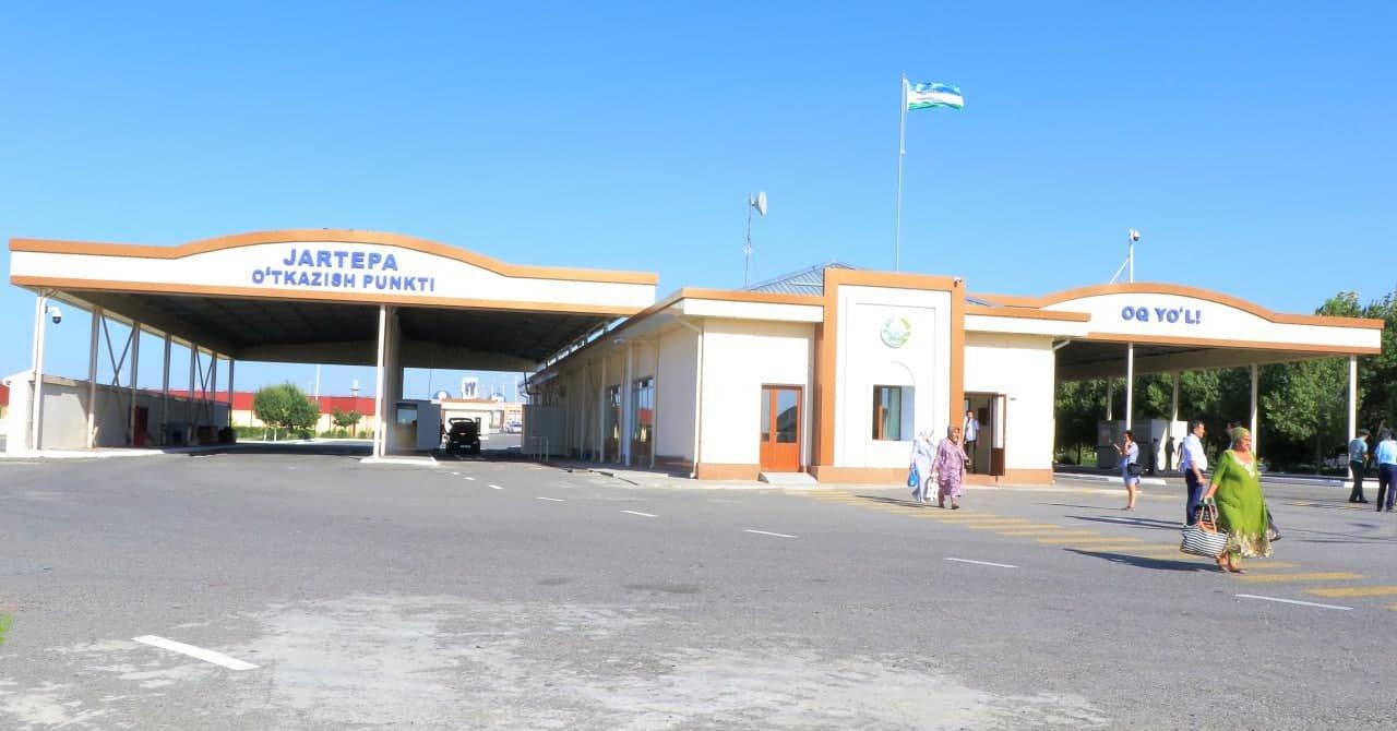 Пограничный пункт «Джартепа» на границе с Таджикистаном открылся для студентов