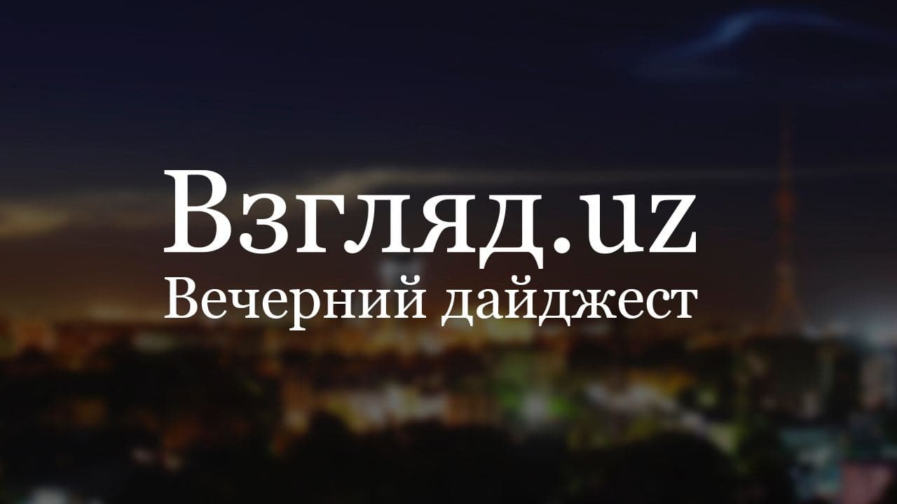 Примерные сроки завершения пандемии, сколько узбекистанцев получили вакцину от COVID-19 и дополнительные проезды в столице — важные новости на сегодня