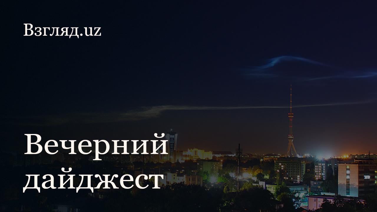 Определена позиция Узбекистана по военной мощи, в столице оштрафовали 14 сотрудников роддома, 20-летний студент впал в кому после драки — важные новости на сегодня
