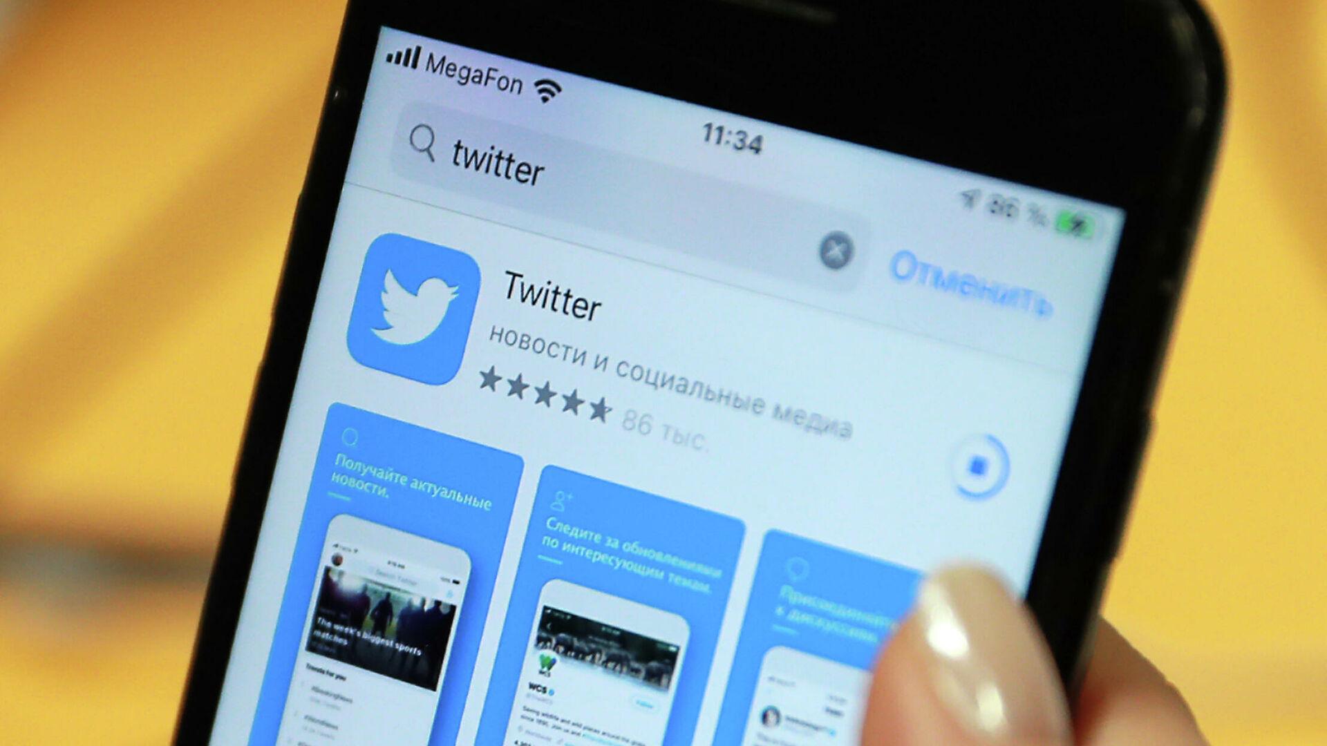 Роскомнадзор начал снижать скорость работы Twitter в России