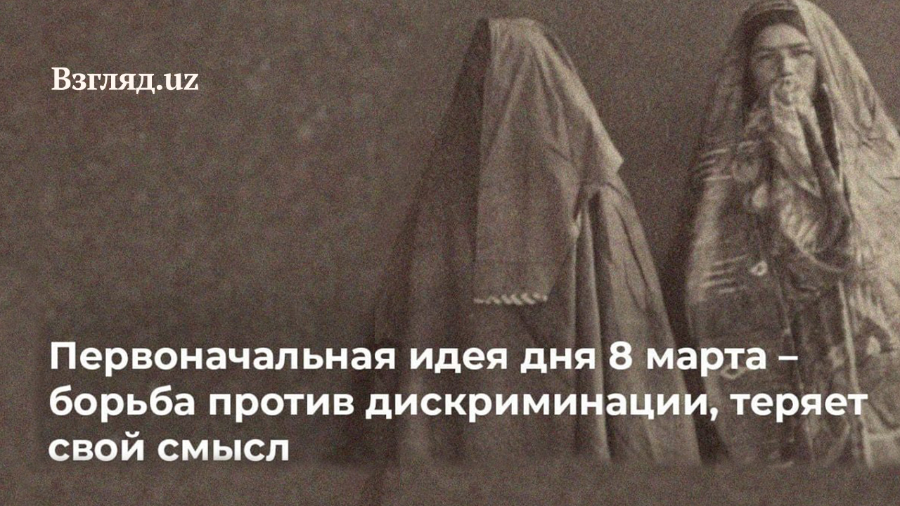 Как женщины Узбекистана боролись за свои права и чего смогли добиться