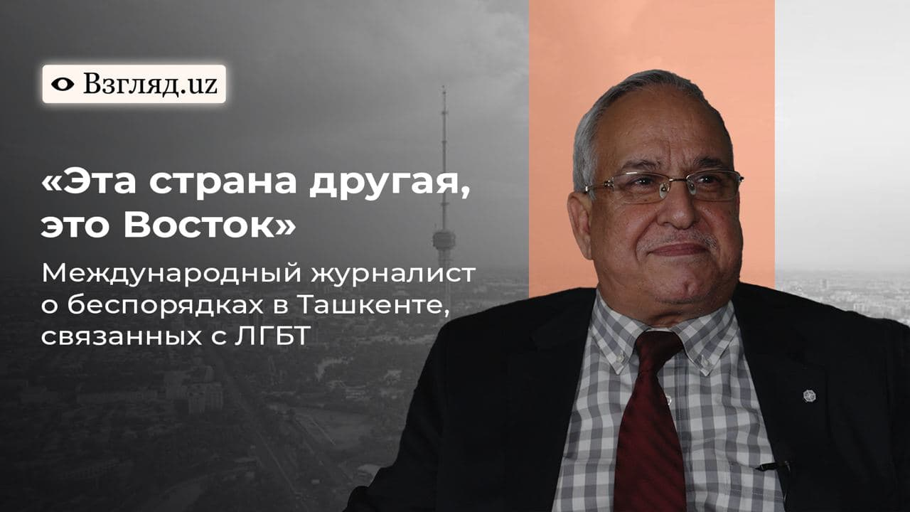 Журналист-международник родом из Ирака рассказал об отношении к ЛГБТ в Узбекистане — видео