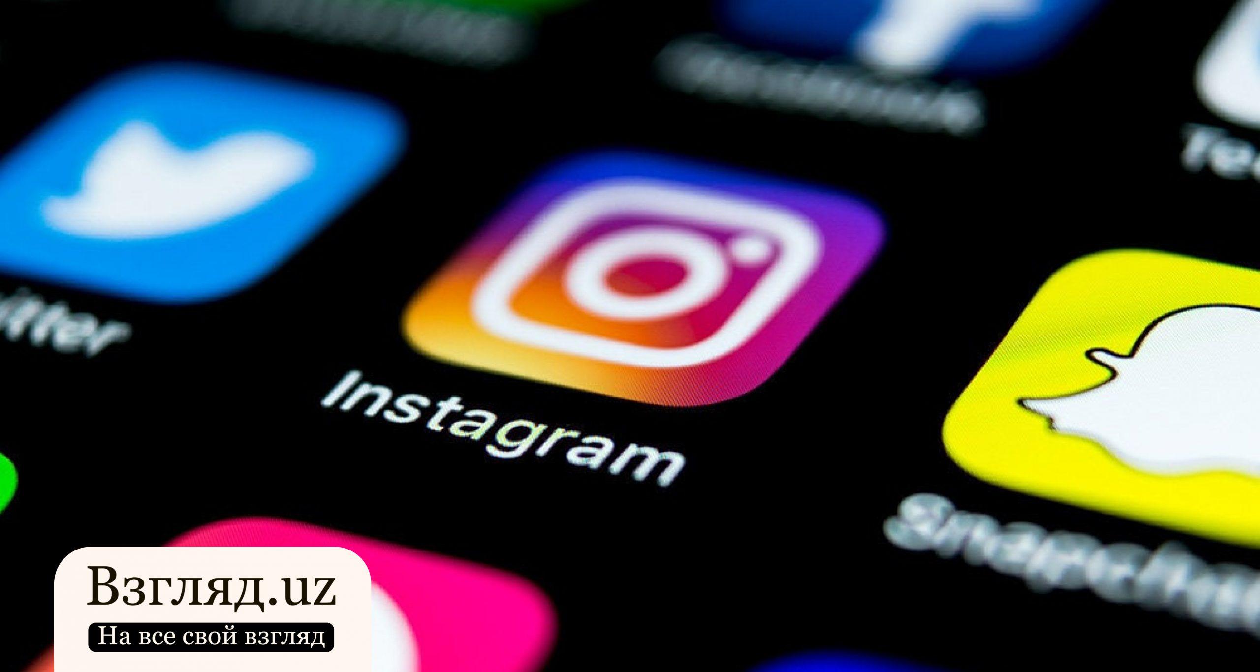 Instagram вводит новые правила в политику приложения