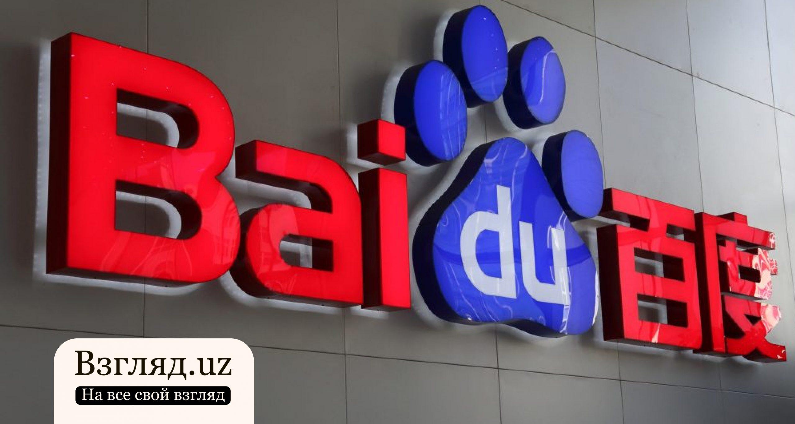 Китайский интернет-гигант Baidu разместил акции на более чем три миллиарда долларов