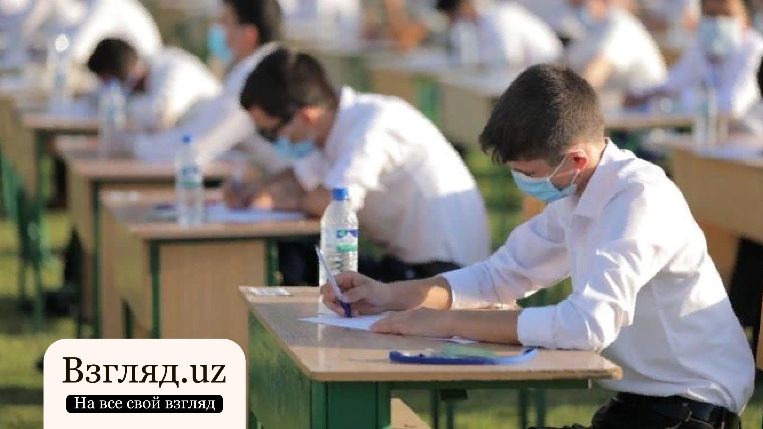 Вступительные экзамены в вузы Узбекистана могут снова пройти на открытых площадках