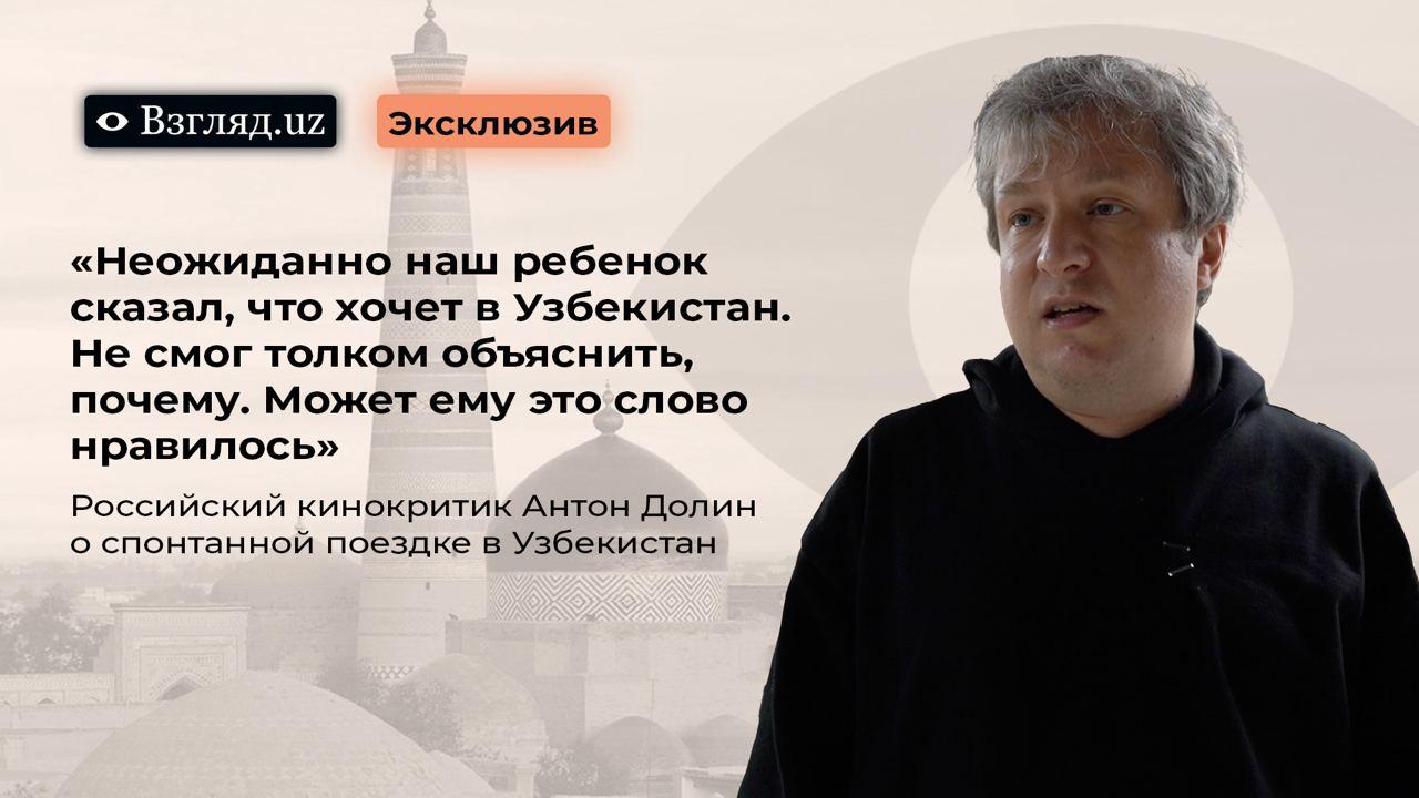 Антон Долин рассказал о неожиданной поездке в Узбекистан и полюбившихся глиняных домиках — видео