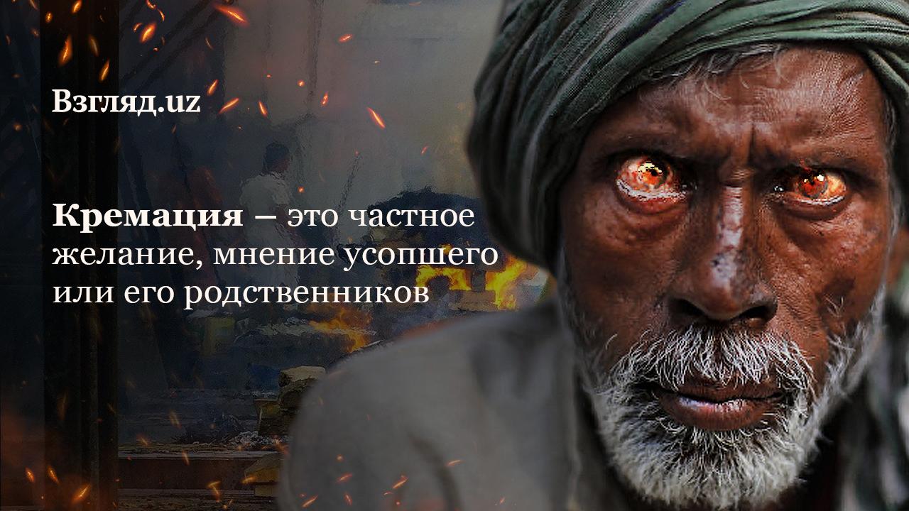 Нужны ли крематории Узбекистану: четыре представителя религиозных конфессий выразили мнение о кремации