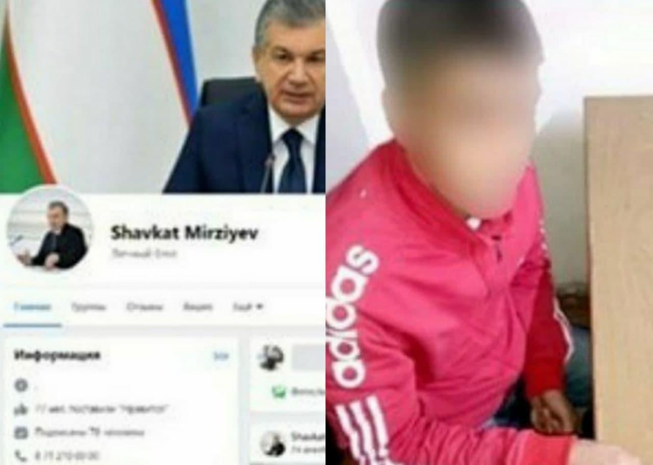 Мужчина вел аккаунт в Facebook от имени Шавката Мирзиёева