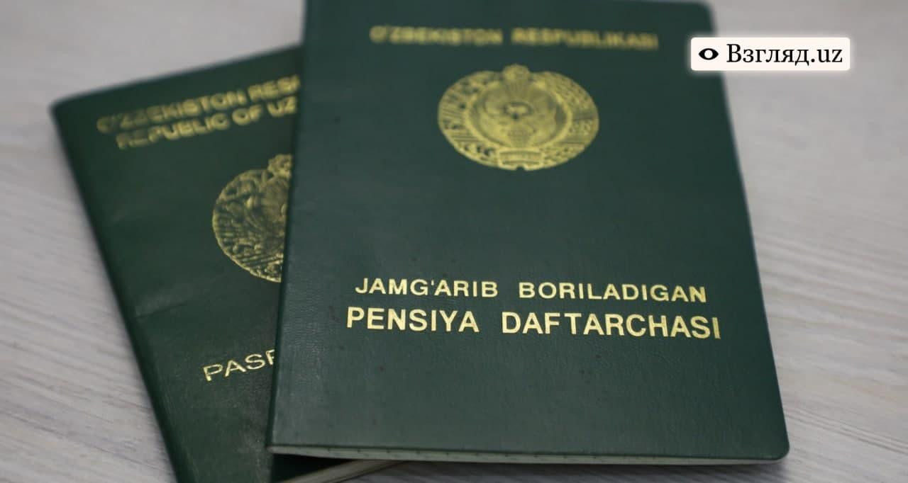 В Узбекистане будет введена новая система назначения пенсий гражданам