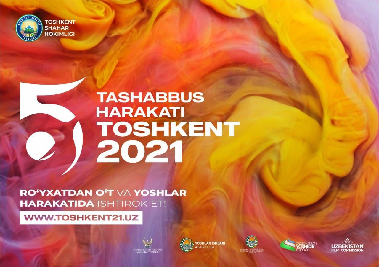 В Ташкенте пройдет молодежное мероприятие, посвященное пяти инициативам президента