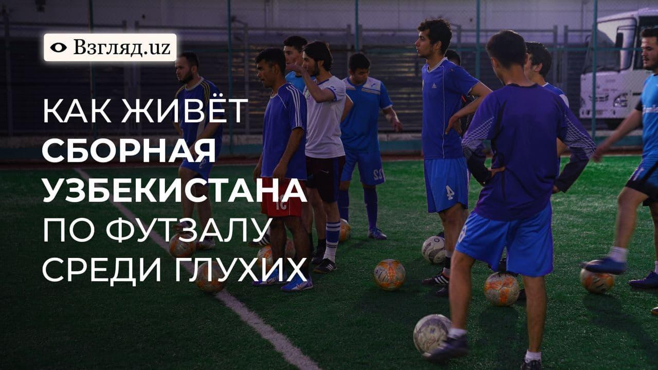 Сломанные туалеты, недостроенное здание и нехватка спортинвентаря: как тренируются глухие футболисты Узбекистана — видео