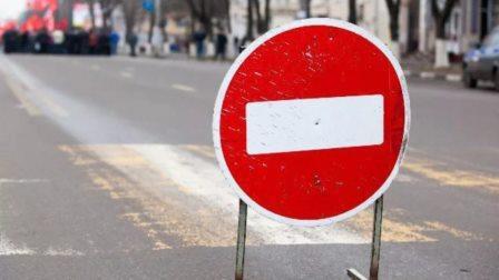 Одну из улиц в столице временно перекроют