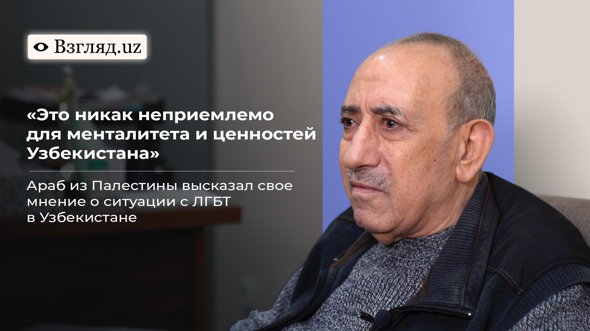 Проживающий в Узбекистане 40 лет араб из Палестины рассказал об отношении к ЛГБТ в Узбекистане