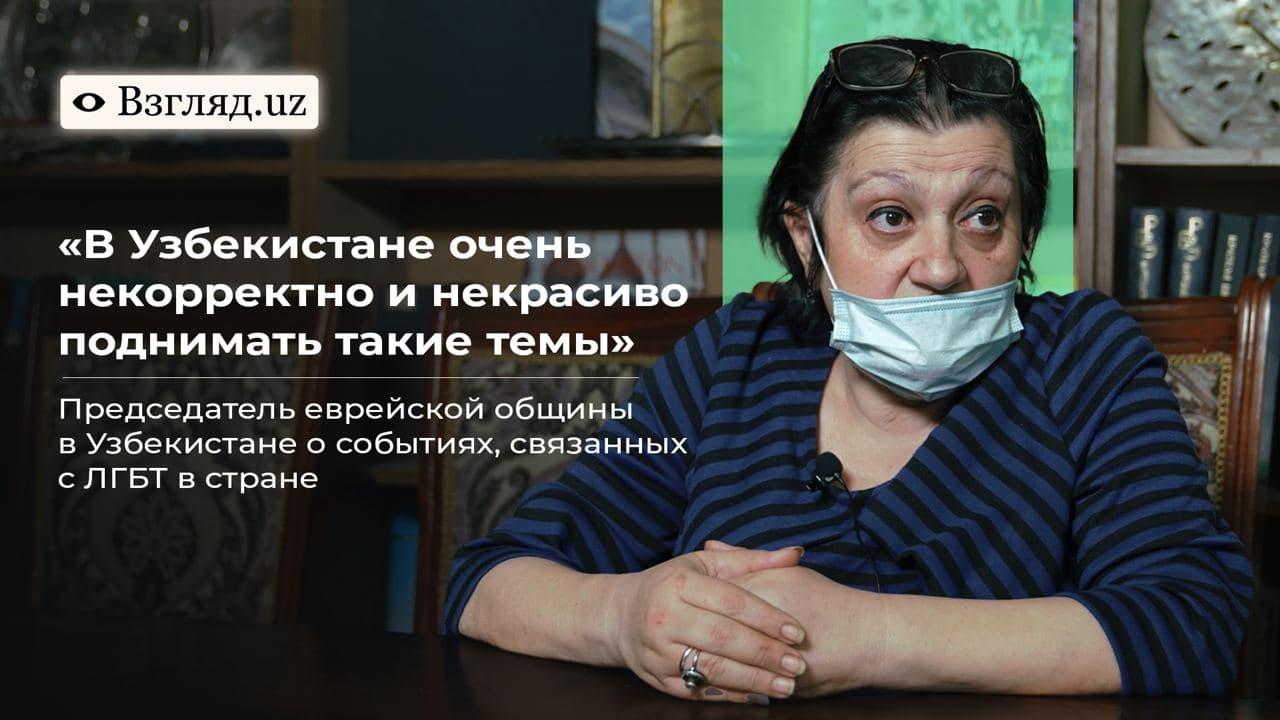 Представитель еврейской общины в Узбекистане рассказала о своём отношении к ЛГБТ — видео