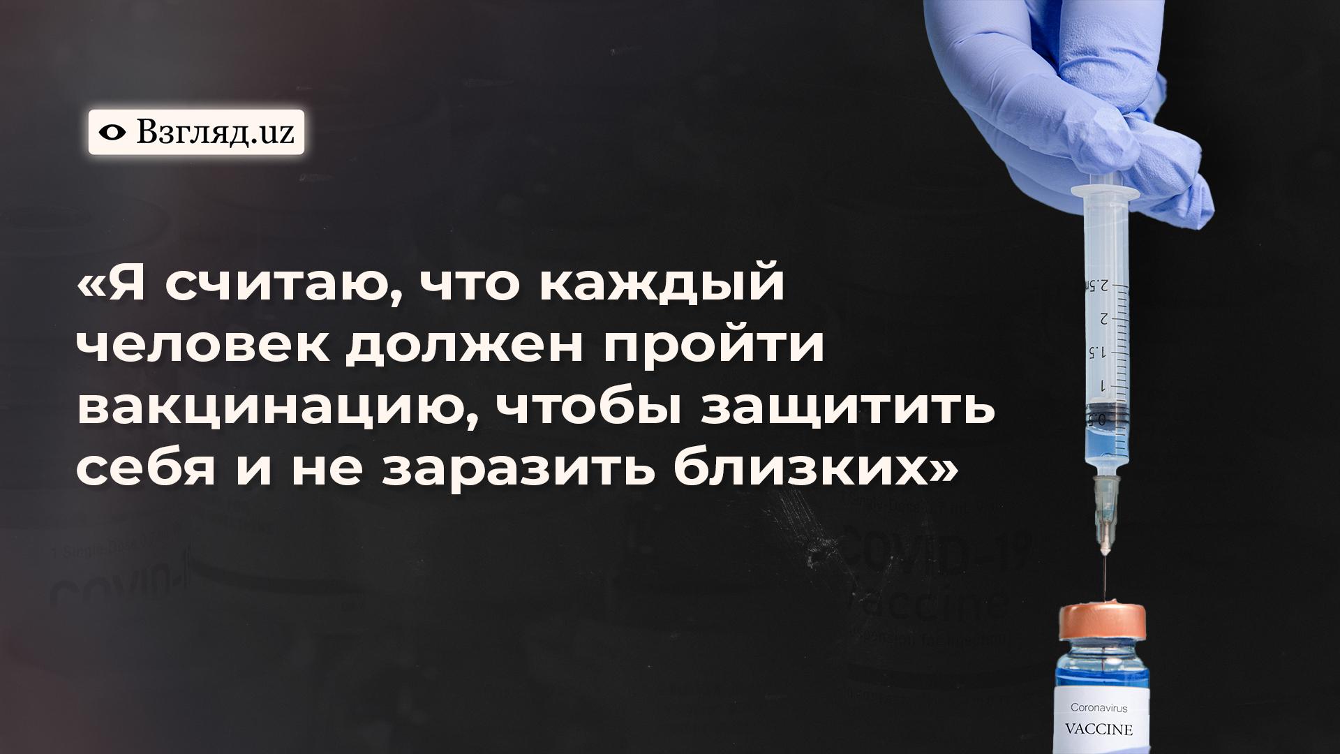 Узбекистанки рассказали всю правду о побочных эффектах после вакцинации от COVID-19 и почему решились на это