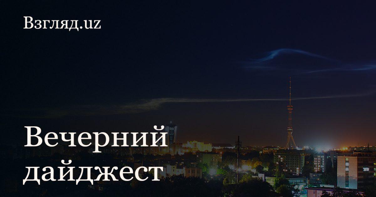 В Узбекистане с 18 апреля усилят карантинные меры, к концу апреля в Узбекистан прибудет первая партия вакцины Sputnik V, определены основные задачи Государственного целевого фонда поддержки женщин — важные новости на сегодня