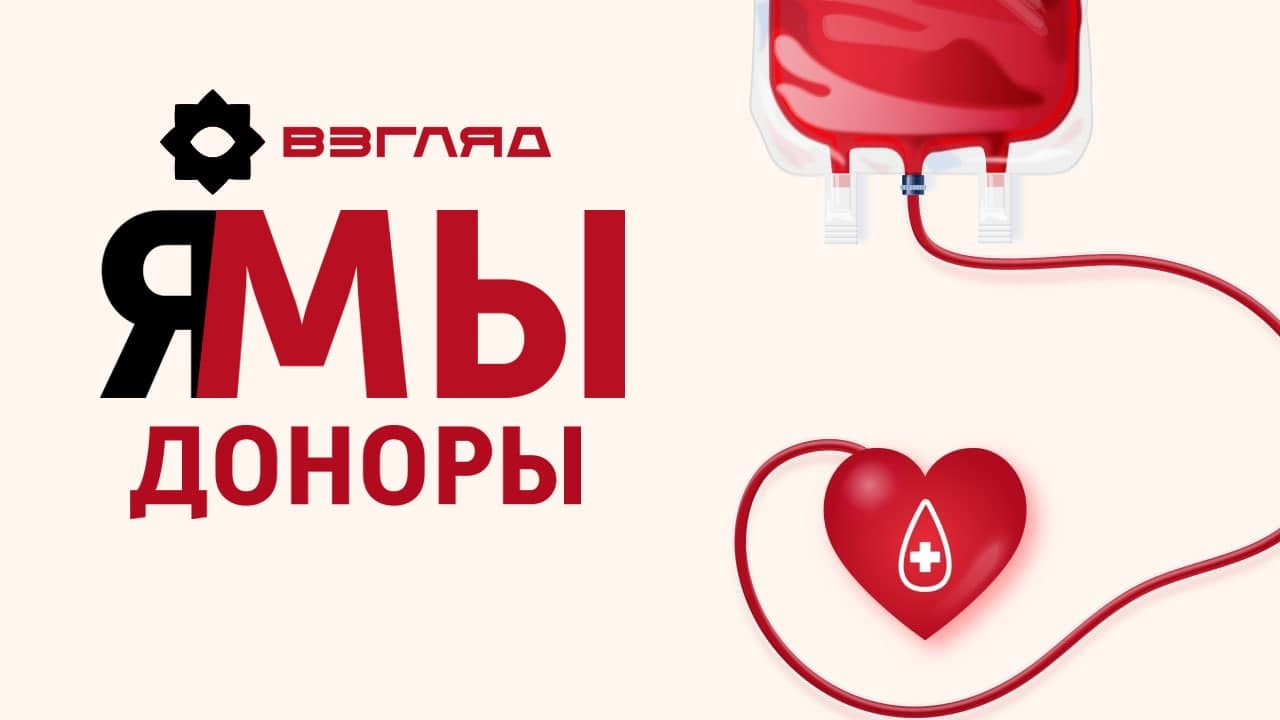 Всемирный день донора: как сдавать кровь и спасать жизни
