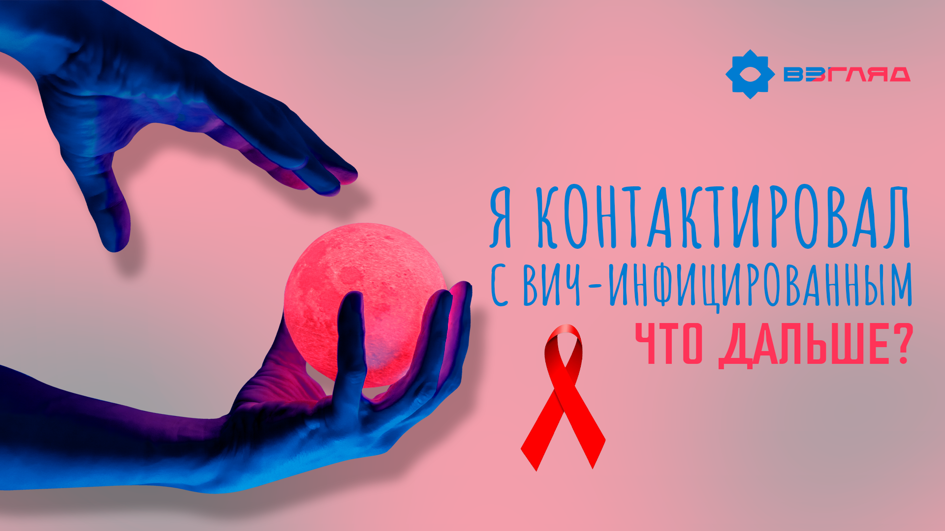 Как обезопасить себя от ВИЧ-инфекции
