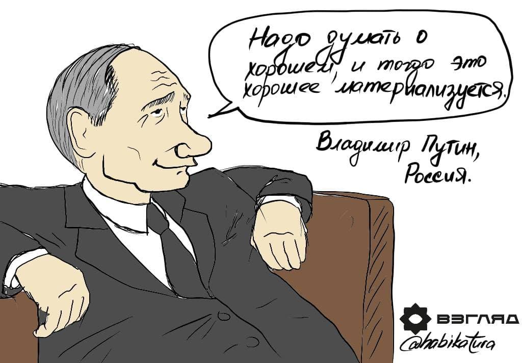 Лидеры стран в карикатурах: семь цитат, которые нас удивили — Часть вторая