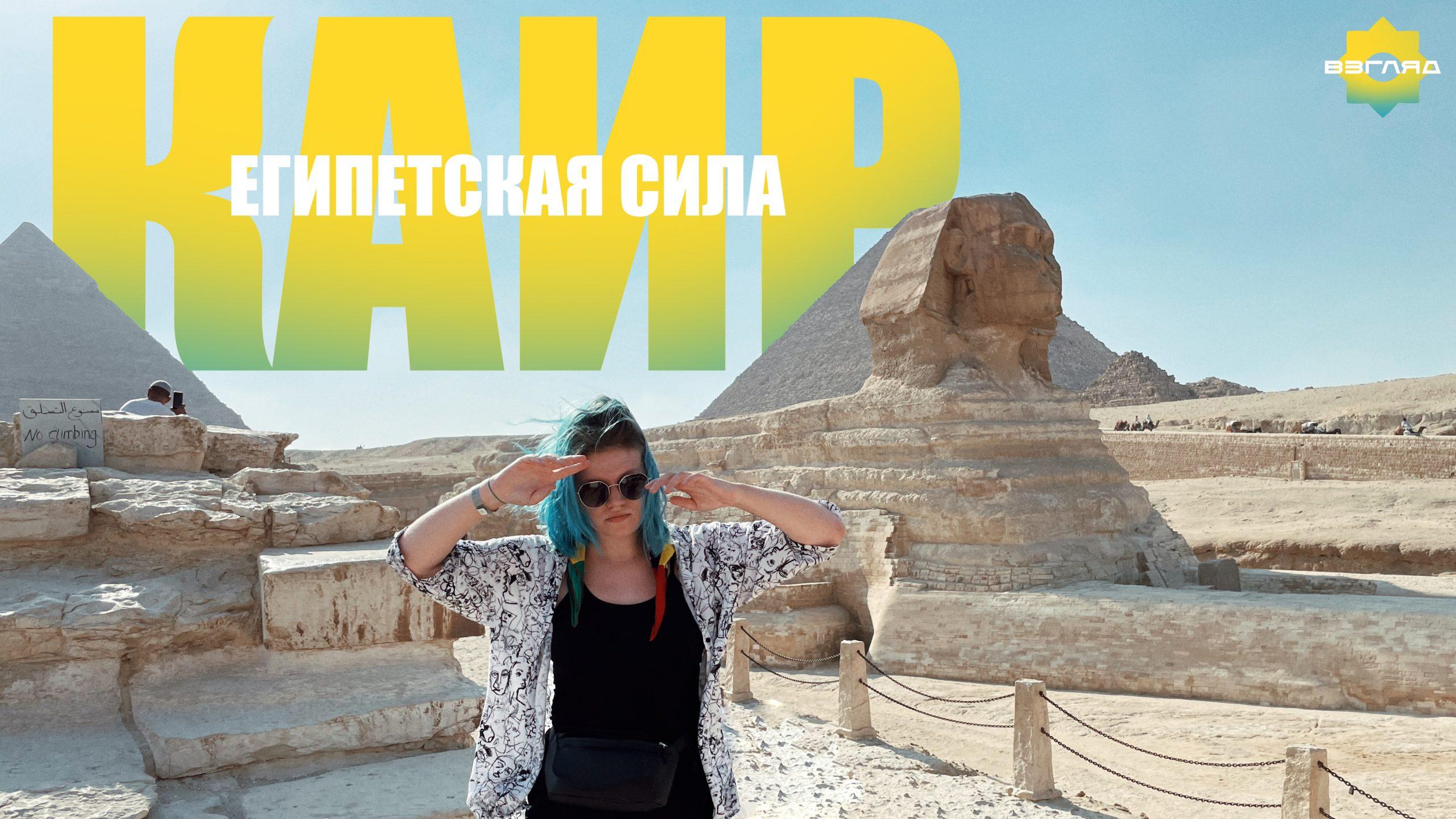Сфотографироваться на фоне пирамид Хеопса за $50? Великаны, которые построили 8-е чудо света? Разгадываем таинственные загадки Каира