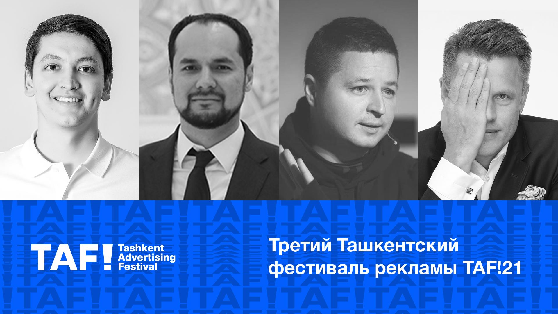 В Ташкенте пройдет Третий Ташкентский фестиваль рекламы TAF!21