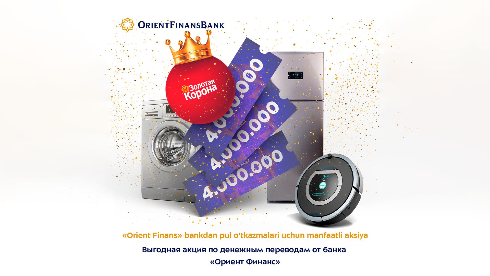 Банк «Ориент Финанс» совместно с «Золотой Короной» объявляет акцию и разыгрывает призы