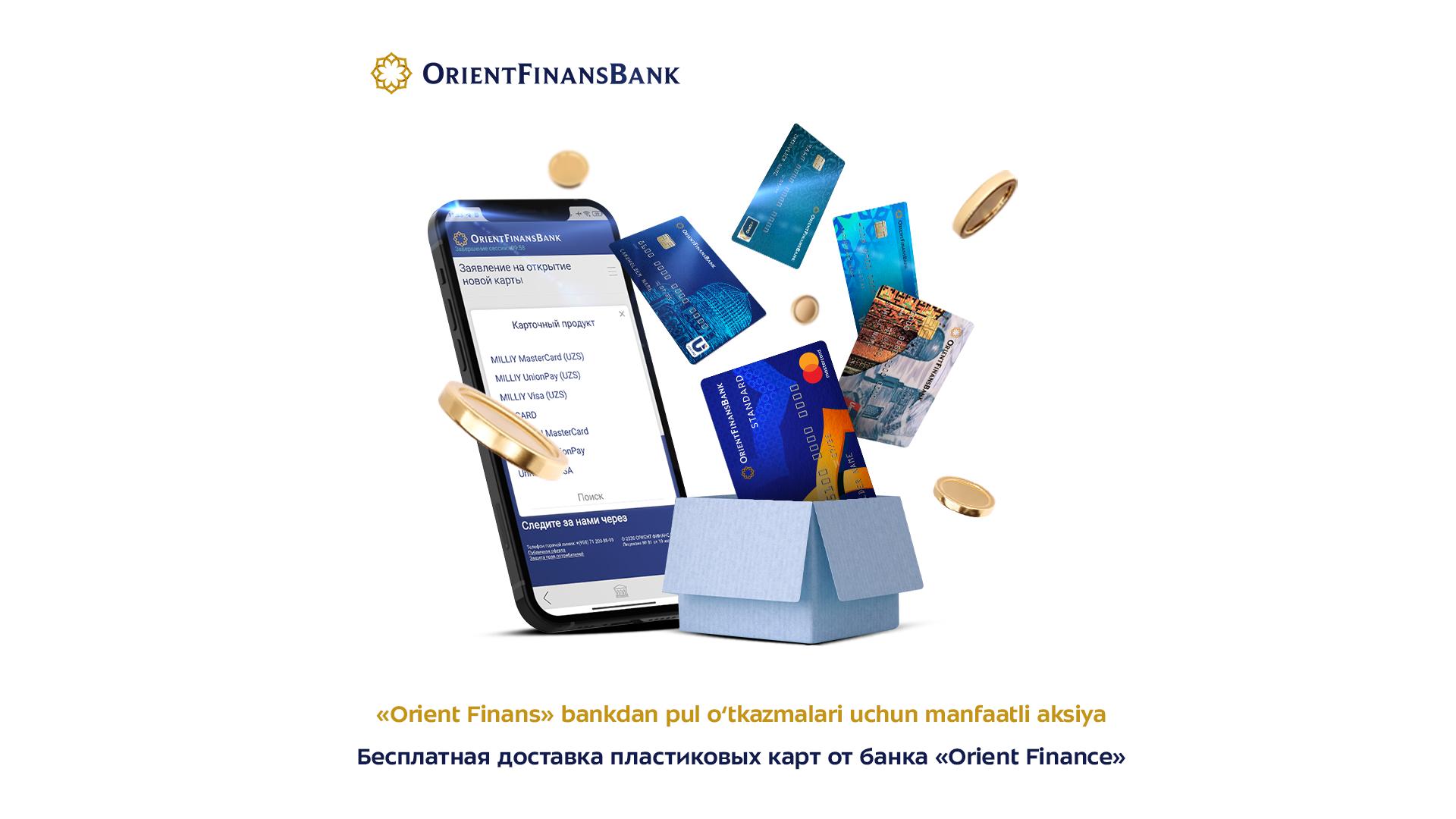 Банк «Ориент Финанс» предоставляет возможность заказывать пластиковые карты онлайн