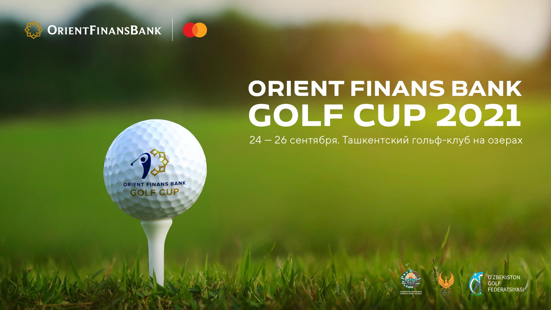 В Ташкентском гольф-клубе пройдёт открытый международный чемпионат по гольфу ORIENT FINANS BANK GOLF CUP 2021