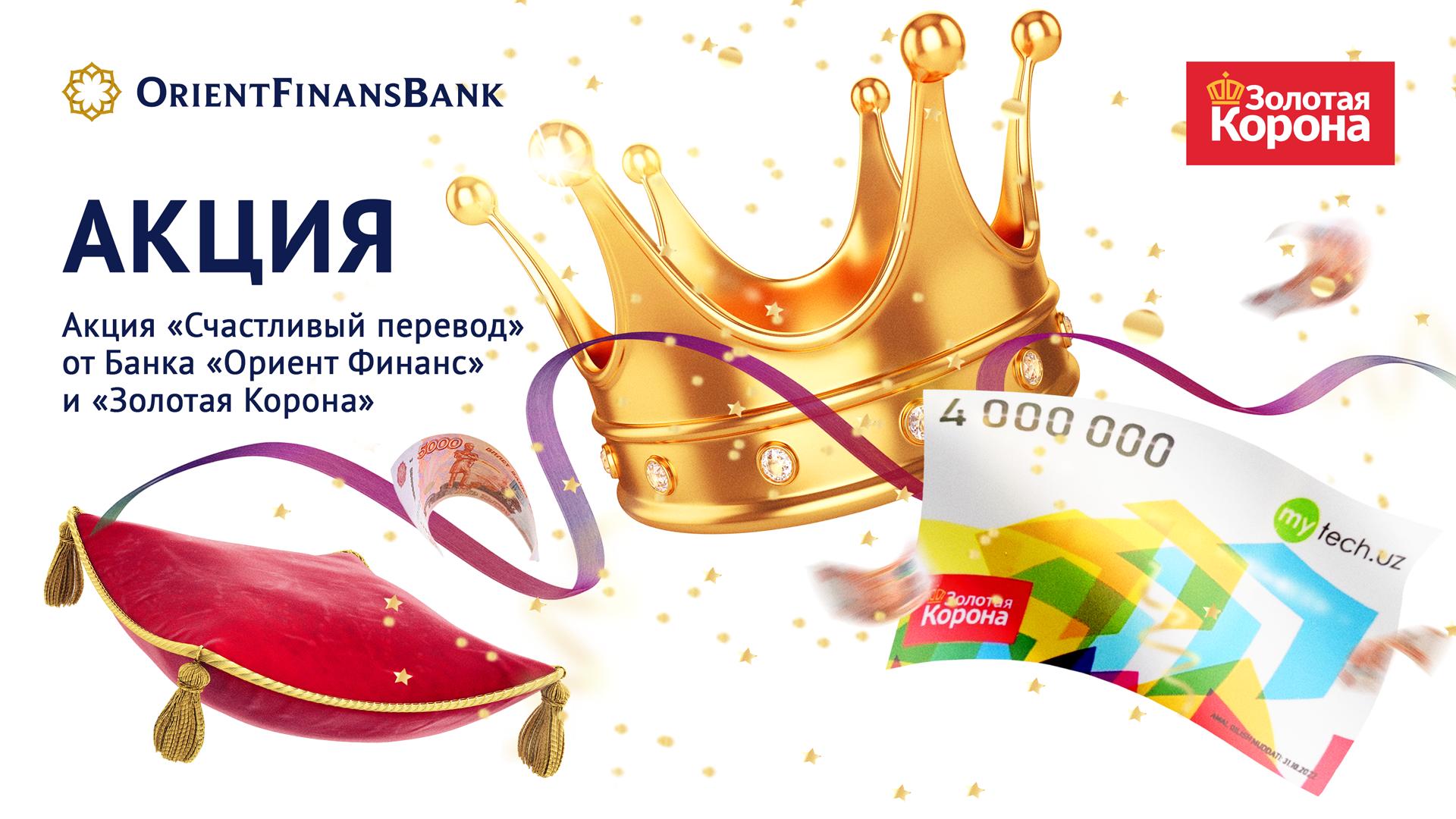 Банк «Ориент Финанс» совместно с «Золотой короной» разыгрывает сертификаты на приобретение бытовой техники