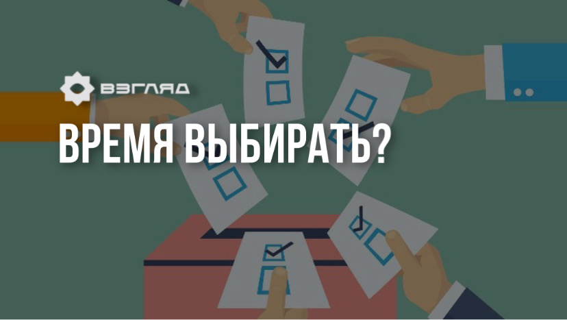 Не в победе суть: почему люди идут голосовать на выборы